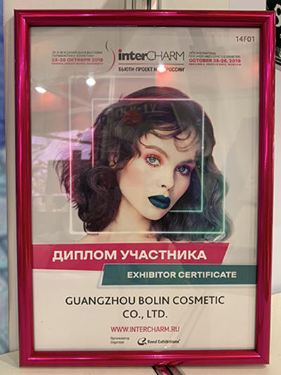 26th International Perfumery And Cosmetics Exhibition in Moscow Russia